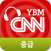 YBM-CNN청취강화훈련(중급) 1.12.10