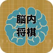 Blindfold Japanese Chess 1.0