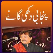 Punjabi Love Songs 2016 1.0
