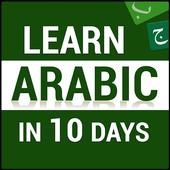 Arabic Learning for Beginners - Urdu, English more 1.1