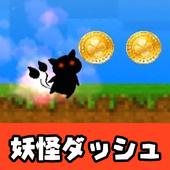 妖怪ウォッチ風ゲームは妖怪ダッシュ 2.0.0