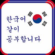 Bahasa Korea Belajar Bersama 1.2.5