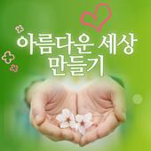 아름다운 세상 만들기 - 순수봉사단체 동호회