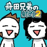 「定番」「射的」「アクション」舟田兄弟の射的2 1.0.0