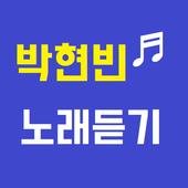 박현빈 노래듣기 1.0
