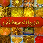 شهيوات رمضان 1.0