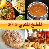 الطبخ المغربي 2015 1.0