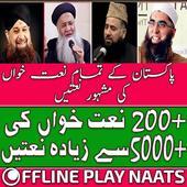 Madani Naats  Offline Play 1.0