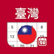 com.yunosolutions.taiwancalendar 2.8.2