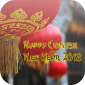 Chinese New Year 2018 Card 1.0