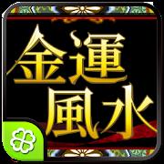 金運風水 1.0.5