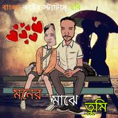 Moner Majhe Tumi - বাংলা কষ্টের চবি স্টেটাস এসএমএস 1.3