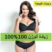 زيادة الوزن في شهر 100%100 4.0