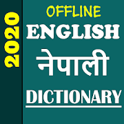 Nepali Gajal (नेपाली गजल) 2 3 APK Download