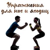 Упражнения для ног и ягодиц 1.0