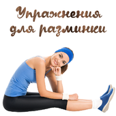 Упражнения для разминки 1.0