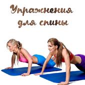 Упражнения для спины 2.0