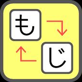 文字並び替えパズル2 (芸能人・有名人) 1.3.3