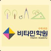 비타민학원 1.04