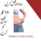 Weight Loss Tips For Women In Urdu 1.3