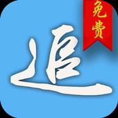 追書神器—海量小說免費閱讀器(繁簡) 1.3.20170802