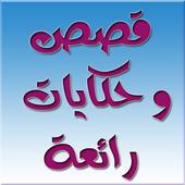Zijal - قصص و حكايات 2.0.0