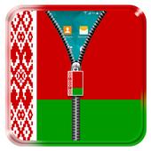 Belarus Flag Zipper LockScreen 1.3