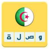 وصلة جزائرية 1.0