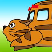 にゃんバスごーごー【無料】ネコのバスで遊ぼう(幼児向け) 0.0.5