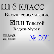 Книга. Толстой Л.Н. Хаджи-Мурат. 1.0