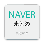 NAVER Matome Reader 1