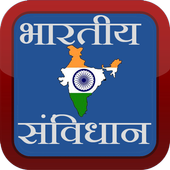 Constitution of India in Hindi 3.1