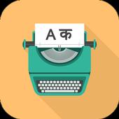 English to Marathi Typewriter 1.0