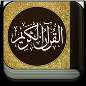 Abdelmoujib Benkirane Quran 1.0