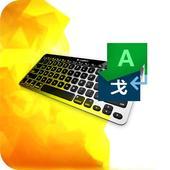 Translator Keyboard CosySay 2.0.1