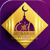 Eid Al Adha Wishes 2018 1.0.1