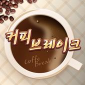 커피 브레이크(Coffee Break,CTS기독교TV) 1.99.72
