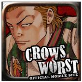 CROWS×WORST ダウンロードアプリ 2.4