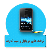 بهترین ترفند های موبایل و سیم کارت 1.8.28