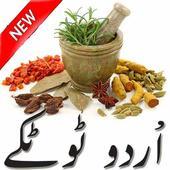 Urdu Totkay 1