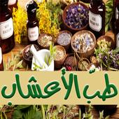 دواء لكل داء طبّ الأعشاب جديد 1.0