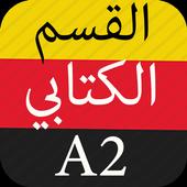 امتحان اللغة الألمانية القسم الكتابي A2 1.0