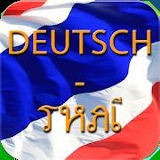 Deutsch - Thai Übersetzer 200531