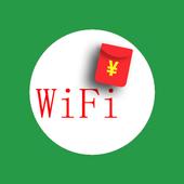 WiFi密码抢红包 2.5