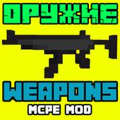 Desno Guns mod Minecraft PE 1.0
