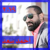احمد سعد 2019 جديد - AHMED SAAD بدون نت 3.0