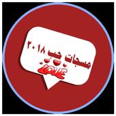 رسائل حب منوعة وجديدة 2018 - مسجات حب 2018 1.8