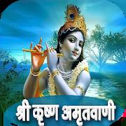 Krishna Amritwani 1.0