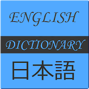 English To Japanese Dictionary 1.1