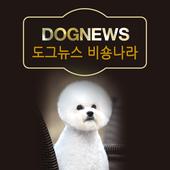 도그뉴스 비숑나라 1.4.0